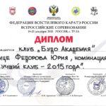 БУДО-АКАДЕМИЯ города Москвы — лучший клуб 2015 года!