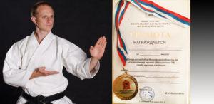 Путий Алексей Владимирович- серебряный призер Открытого Кубка МО по всестилевому каратэ!!!