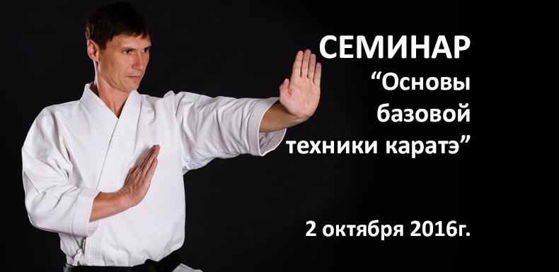 Учебно-тренировочный семинар  Фёдорова Юрия Александровича