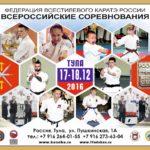 Всероссийские соревнования по всестилевому каратэ. 17-18 декабря 2016 года, город Тула.