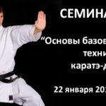 22 января 2017г.- учебно-тренировочный семинар по каратэ Фёдорова Юрия Александровича, 5 Дан