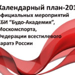 Опубликован Календарный план на 2017 год