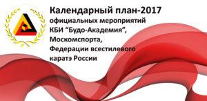 баннер_календарный план_каратэ_2017