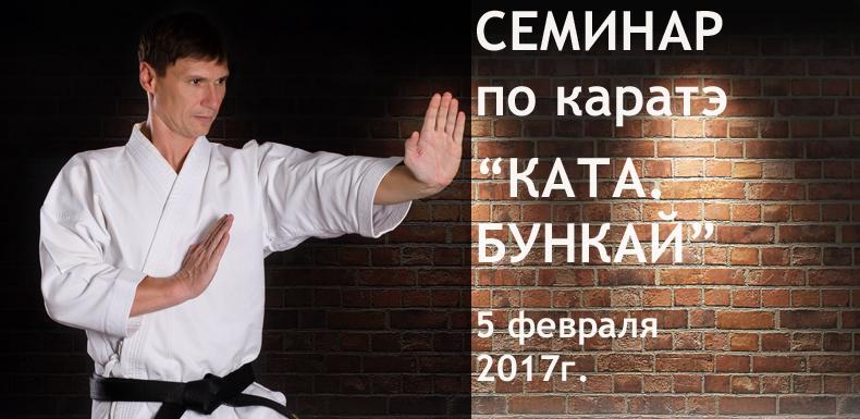 5 февраля — учебно-тренировочный семинар по каратэ Фёдорова Юрия Александровича, 5 Дан.