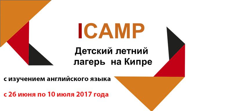 Летний лагерь «ICAMP» с изучением английского языка для детей 10-17 лет