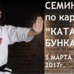 5 МАРТА — учебно-тренировочный семинар по каратэ Фёдорова Юрия Александровича, 5 Дан.