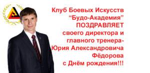 С Днём рождения, Юрий Александрович!!!