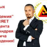 Андрей Геннадьевич, с Днем рождения!!!