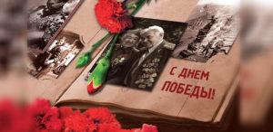 Поздравляем с Днём Победы!!!