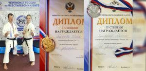 ЧЕМПИОНАТ РОССИИ по всестилевому каратэ-2017.
