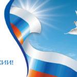 ПОЗДРАВЛЯЕМ С ДНЁМ РОССИИ!!!