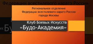 Презентация КБИ «Будо-Академия» опубликована в разделе ВИДЕО.