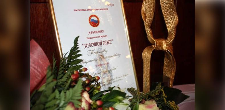XII Национальная премия в области боевых искусств «ЗОЛОТОЙ ПОЯС» состоится 19 апреля 2018 года.