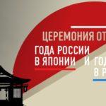 Открытие Года Японии в России.