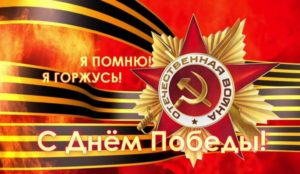 Поздравляем с 73-й годовщиной Победы в Великой Отечественой войне!