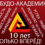 ЮБИЛЕЙ Клуба Боевых Искусств «Будо-Академия»!