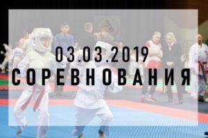 3 марта 2019 пройдут Соревнования по Всестилевому каратэ!