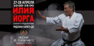 27-28 апреля КБИ «Будо-Академия» проведет семинар ИЛИИ ЙОРГИ по традиционному Фудокан каратэ-до!